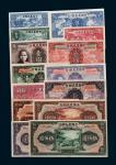 中国农民银行纸币一组十四枚