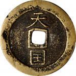 清代太平天国天国背圣宝折十王圣 极美品 CHINA. Taiping Rebellion. 10 Cash