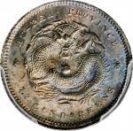 湖北省造光绪元宝七分二厘普通 PCGS UNC Details CHINA. Hupeh. 7.2 Candareens (10 Cents), ND (1895-1907).
