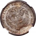 江南省造辛丑一钱四分四厘无HAH NGC AU 58  Kiangnan Province, silver 20 cents, Xinchou Year (1901)