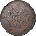 甘肃民国15年双旗壹百文甘肃铜币壹百文 NGC AU 53  CHINA. Kansu. 100 Cash, Year 15 (1926).