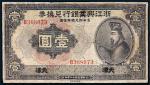 民国十二年(1923年)浙江兴业银行兑换券天津壹圆