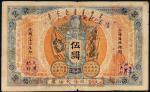 光绪三十三年(1907年)大清银行兑换券改大汉银行暂行军用手票伍圆 八品