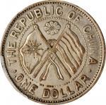 湖南省宪成立纪念壹圆普通 PCGS AU Details CHINA. Hunan. Dollar, Year 11 (1922)