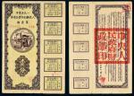 14059   1950年人民胜利折实公债券一件