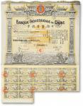1919年中法实业银行股票500法郎
