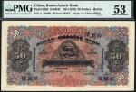 Russo-Asiatic Bank, China, 50 dollars, Harbin, ND (1910), serial number A8299, multicolour, Tianjin