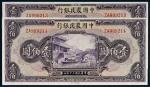 中国农民银行壹佰圆2连号