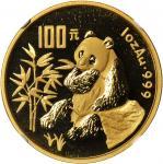 1996年熊猫纪念金币1/2盎司 NGC PF 69