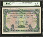 1914-15年中法实业银行一佰圆。单面样票。