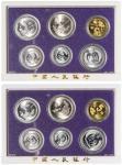 1992年人民银行发行中国硬币精制版套币二套,装帧
