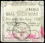 越南50盾。