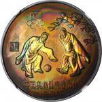 1980年中国奥林匹克委员会纪念银币30克古代足球(厚) NGC PF 67