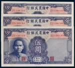 中国农民银行五元3张