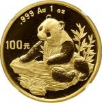 1997年熊猫纪念金币1盎司 NGC MS 69 CHINA. 100 Yuan, 1998