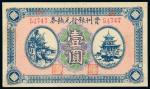 民国时期无年份贵州银行兑换券壹圆
