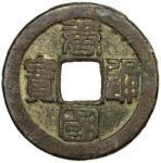 五代十国唐国通宝折十 上美品