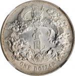 宣统年造大清银币壹圆 NGC AU 55