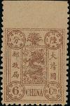 1894年慈壽六分紅棕色上紙邊漏齒變體新票,原膠,顏色鮮艷,品相佳.China 1894 Dowager Empress 6ca. red-brown variety imperforate betw