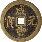 清代咸丰元宝当百。CHINA. Qing Dynasty. 100 Cash, ND (1854-55). Wen Zong (Xian Feng). FINE.