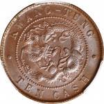 广东省造光绪元宝十文。 CHINA. Kwangtung. 10 Cash, ND (1900-06). PCGS MS-62 Brown.