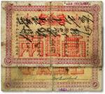 光绪二十四年(1898年)中国通商银行·上海通用银两壹两