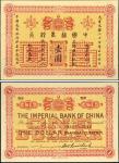 光绪二十四年(1898年)中国通商银行壹圆单正、反试样票各一枚