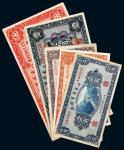 民国十五年(1926年)山东省军用票一组五枚