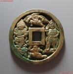 五代或辽早期四神人物大花钱 极美品