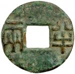 秦半两 上美品 WARRING STATES: State of Qin, 300-200 BC, AE cash (8.45g)