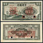 民国三十二年中央银行中信版法币券壹百圆正、反单面样票各一枚
