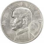 孙像船洋民国23年壹圆普通 极美 CHINA: Republic, AR dollar, year 23 (1934)