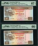 1995年香港汇丰银行500元连号3枚, DB625046-048,分别评PMG 67EPQ,66EPQ 及67EPQ