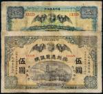 民国元年扬州通惠银行伍圆一枚