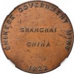 1922年美国瓦特柏利法雷尔铸造及机器製造公司铜质纪念章。上海造币厂。NGC MS-61 BN.