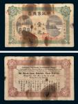 民国元年(1912年)浙江军用票壹元