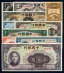 民国时期中国银行不同年份、不同版别、不同面额国币券一组十枚