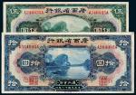 民国十八年广西省银行通用货币券伍圆、拾圆各一枚