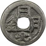 China - Early Imperial,TANG: Anonymous, probably 9th-12th century, AE charm (4.98g), cf. Zeno-36467