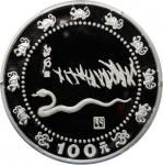 1989年己巳(蛇)年生肖纪念银币12盎司 PCGS Proof 68