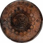 民国二年军政府造四川铜币一百文。 CHINA. Szechuan. 100 Cash, Year 2 (1913). PCGS MS-61 Brown Gold Shield.