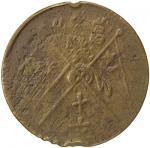 Lot 1054 UIGHURISTAN: Hoja Niyaz Haji, 1933-1934, AR 10 cash, Kashgar, AH1352, Y-D38。2, crudely stru