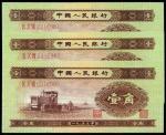 1953年第二版人民币壹角三枚连号