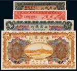 民国华威银行天津纸币一组四枚