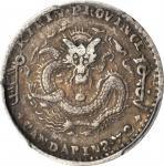 吉林钱币一组 PCGS