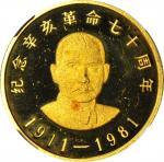 1981年辛亥革命70周年纪念金银币全套2枚 NGC