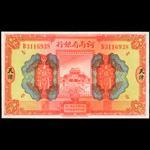 CHINA--PROVINCIAL BANKS. Provincial Bank of Honan. $1, 15.7.1923. P-S1688c.