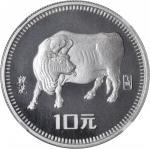 1985年乙丑(牛)年生肖纪念银币15克 NGC PF 67