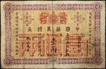 光绪二十四年(1898年)中国通商银行上海通用银两壹两