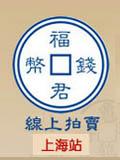 福君每期30件历史精选-上海站